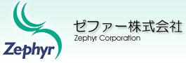ゼファー株式会社 Zephyr Corporation